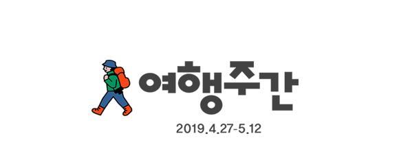 여행주간. 2019.4.27~5.12