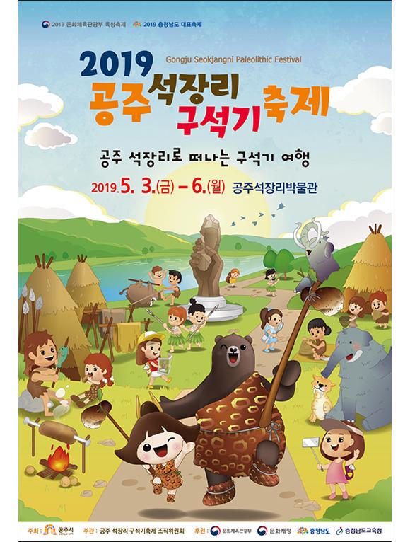 2019 공주 석장리 구석기 축제. 2019.5.3~6 공주석장리박물관 일원