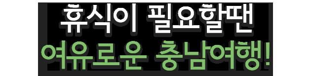 휴식이 필요할땐 여유로운 충남여행!