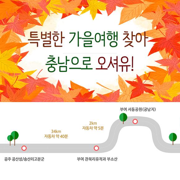 >특별한 가을여행 찾아 충남으로 오셔유!