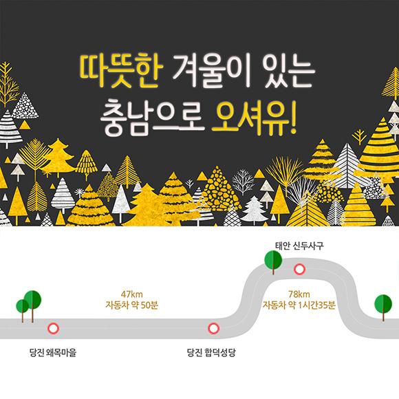 >따뜻한 겨울이 있는 충남으로 오셔유!